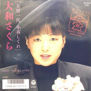 大和さくら/王将一代 小春しぐれ - 中古レコード通販 アビーロード浜松 ...