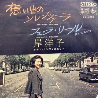 岸洋子/想い出のソレンツァーラ