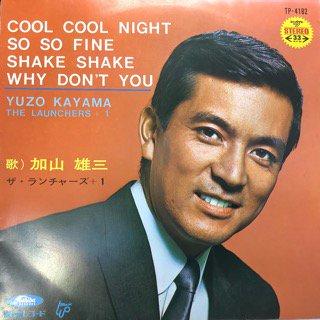 加山雄三&ザ・ランチャーズ+1/Cool cool night