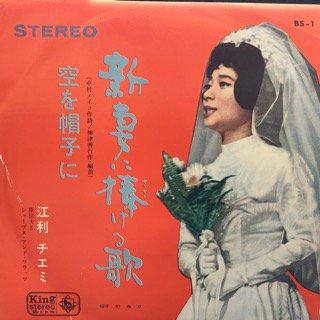 江利チエミ/新妻に捧げる歌