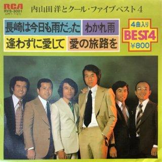 内山田洋とクール・ファイブ/長崎は今日も雨だった 他3曲