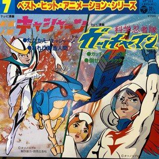 ささきいさお/ベスト・ヒットアニメーション・シリーズ・新造人間キャシャーン・科学忍者隊ガッチャマン
