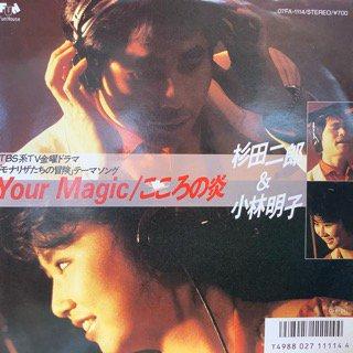 杉田二郎&小林明子/Your Magic