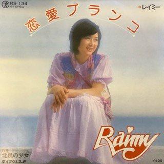 レイミー/恋愛ブランコ