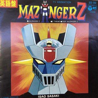 ささきいさお/マジンガーZ   MAZINGER Z