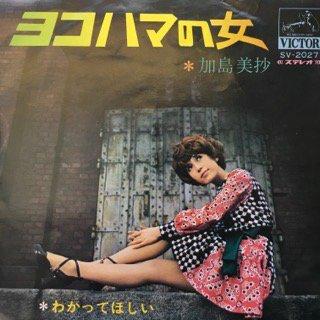 加島美抄/ヨコハマの女