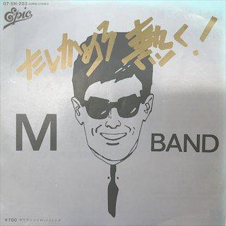 M-BAND/たしかめろ熱く!