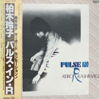 柏木玲子/ パルス・イン・R