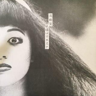 妖婦ロマネスク/流動質