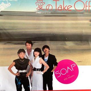 SOAP/ 愛のTake Off