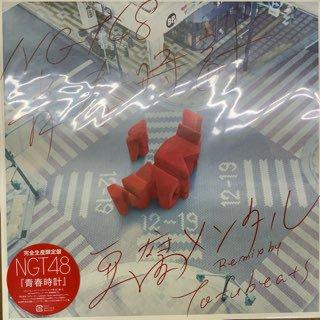 NGT48/青春時計(豆腐メンタル Remix by tofubeats)