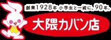 <公式>福岡のランドセル通販 【大隈カバン店】オンラインショップ
