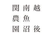 越後南魚沼関農園ネットショップ【公式】|南魚沼塩沢産コシヒカリ「世界最高米」の原料米第一号