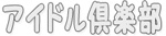 アイドルDVD・アイドル写真集・アイドルビデオ アイドル倶楽部(中古品専門店)
