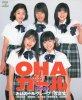 グレープ/OHA-ガール