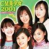 CM美少女2001 -15秒のシンデレラ-
