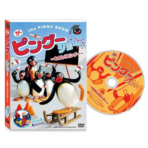 ピングー DVD 「ザ・ピングーショー 〜ものしりピングー〜」 PG