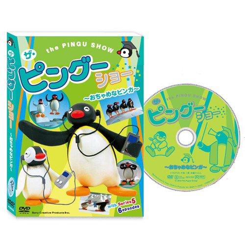 ピングー DVD 「ザ・ピングーショー 〜おちゃめなピンガ〜」 PG
