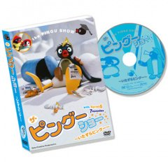DVD 「ザ・ピングーショー〜いたずらピングー」 PG