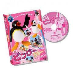 DVD 「ザ・ピングーショー〜おとぼけピンガ〜」 PG グッズ
