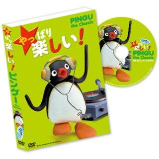 DVD やっぱり楽しい! PINGU the Classic FT-63085 PG