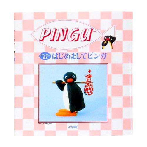 ピングー 【ピングー絵本】はじめましてピンガ  PG