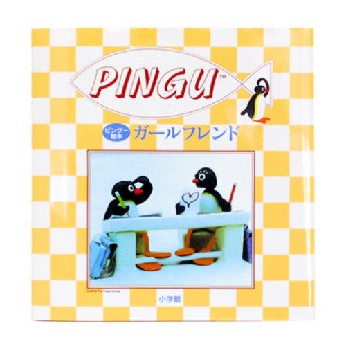 ピングー 【ピングー絵本】ガールフレンド PG