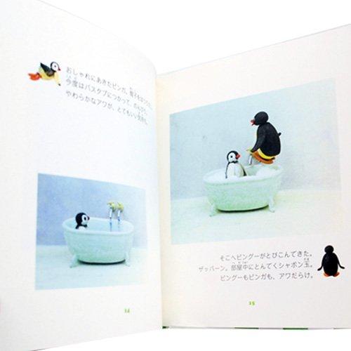 ピングー 【ピングー絵本】たのしいおるすばん PG