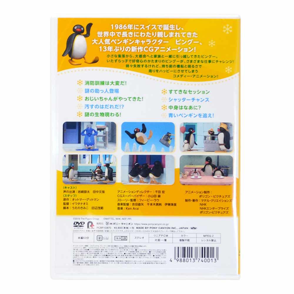 ピングー DVD「ピングー in ザ・シティ 青いペンギンを追え!」PCBP-53870 PG