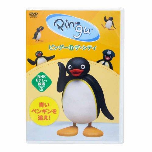 DVD「ピングー in ザ・シティ 青いペンギンを追え!」PCBP-53870 PG