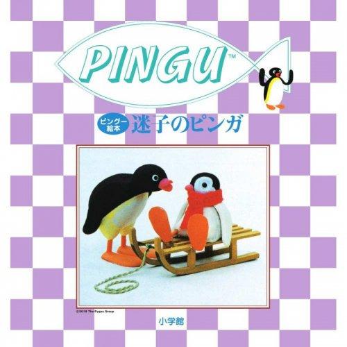 【ピングー絵本】迷子のピンガ PG