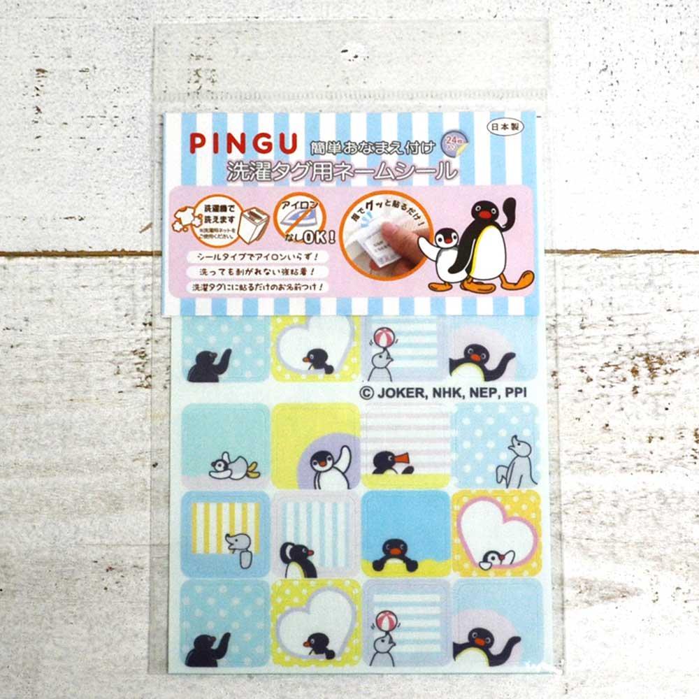 ピングー ピングー 洗濯タグ用ネームシール PNCT001 PG