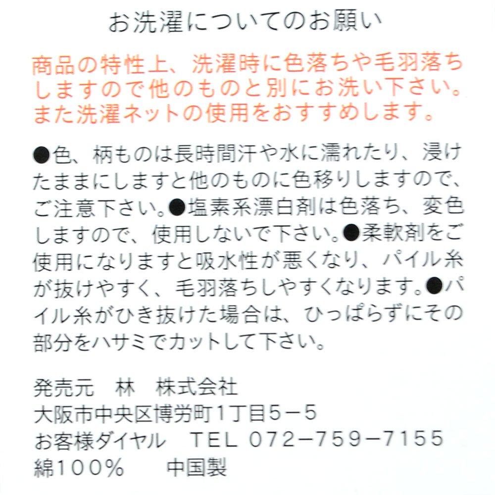 ピングー バスタオル (タイニーフレンズ) BK435100 PG