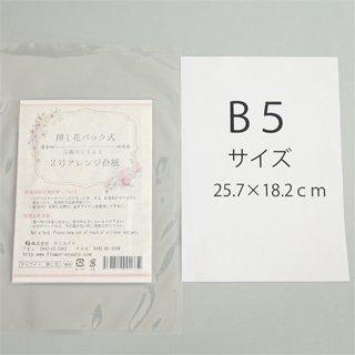 2号アレンジ台紙