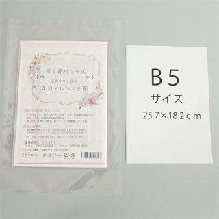 3号アレンジ台紙