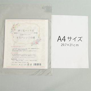 4号アレンジ台紙