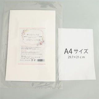 6号アレンジ台紙