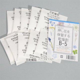 乾燥剤 B-5(10個組)