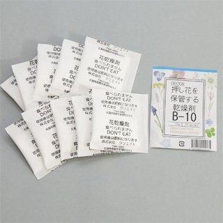 乾燥剤 B-10(10個組)