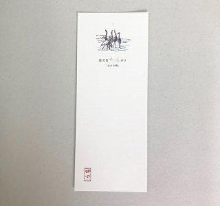 しおりパウチセット10枚組 鶴
