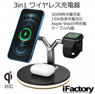 3in1 Magsafe Qi ワイヤレス充電器 iPhone AppleWatch AirPods Android 置くだけ充電