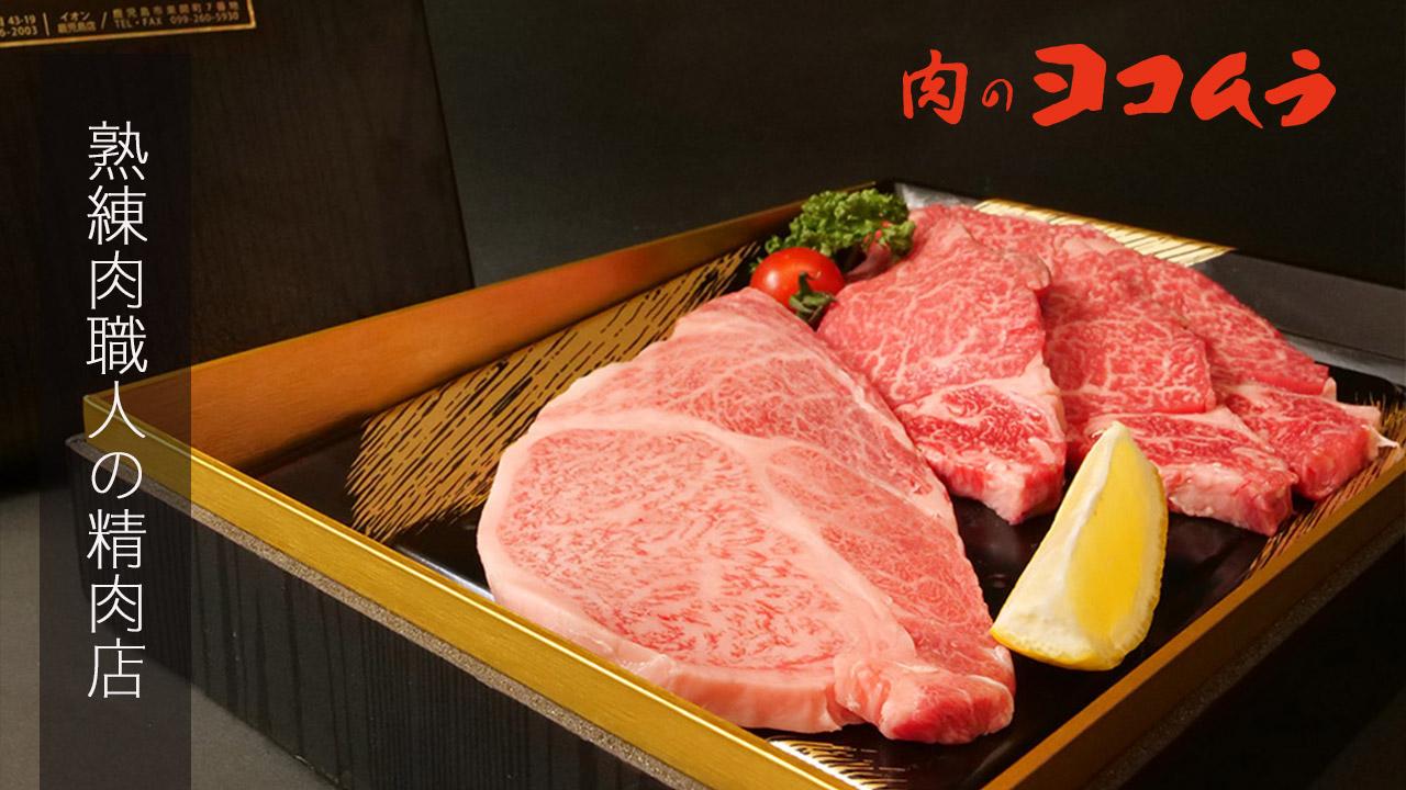 鹿児島黒毛和牛 かごしま黒豚の通販 肉のヨコムラ