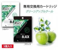 【在庫あり★即納可能】COOL BLACK/クールブラック グリーンアップルクール カートリッジ5本入り