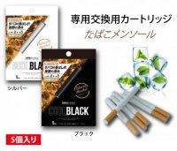 【在庫あり★即納可能】COOL BLACK/クールブラック たばこメンソール カートリッジ5本入り