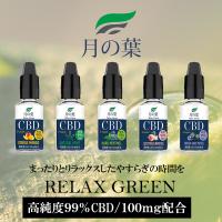 国産CBDリキッド 月の葉 10ml/100mg 高純度99.6%原料使用 RELAX GREEN★シービーディー 濃度1% リラックスグリーン