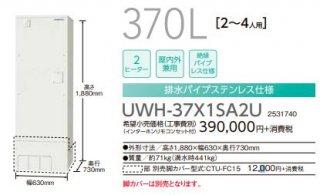 コロナ 電気温水器 UWH-37X1SA2U 370L オートタイプ インターホンリモコン付 排水パイプステンレス仕様