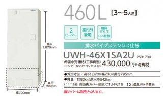 コロナ 電気温水器 UWH-46X1SA2U 460L オートタイプ インターホンリモコン付 排水パイプステンレス仕様