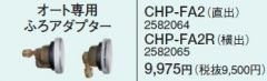 コロナ 電気温水器部材 オート専用ふろアダプター(横出)CHP-FA2R