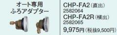コロナ 電気温水器部材 CHP-FA2 オート専用ふろアダプター(直出)
