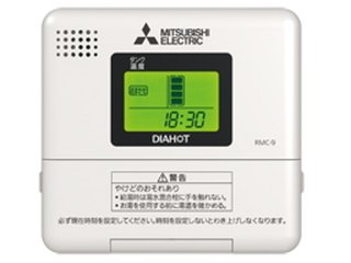 三菱 電気温水器部材 給湯専用リモコン(SRGタイプ専用) RMC-9